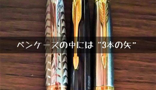 矢羽クリップが3本の贅沢な構成。パーカー『ソネット』への愛を感じるペンケースの中身を公開!