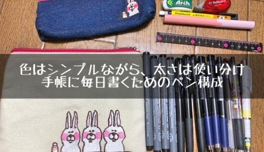 毎日手帳を書くためのペンケースとその中身。色はシンプルに、太さを使い分けるペン構成。