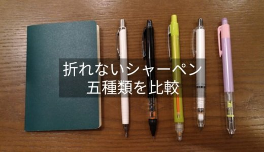 芯が折れないシャーペン5種類+αをレビュー!おすすめポイントや比較あり