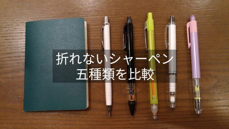 折れないシャーペン5種類を比較