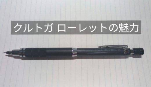クルトガ ローレットの魅力−高級感、滑らないグリップ、ぶれないペン先