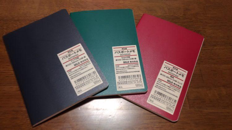 無印良品『パスポートメモ』はただコンパクトなだけではない!