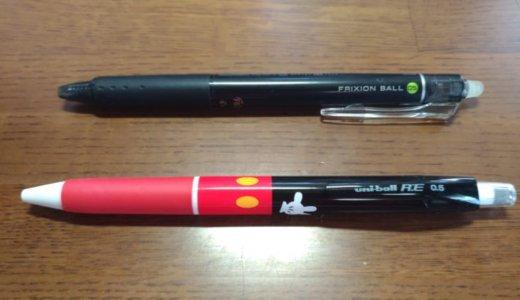 【消せるボールペン】ユニボールREとフリクションを比較!