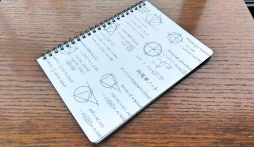 罫線が円周率?キングジムの「円周率ノート」
