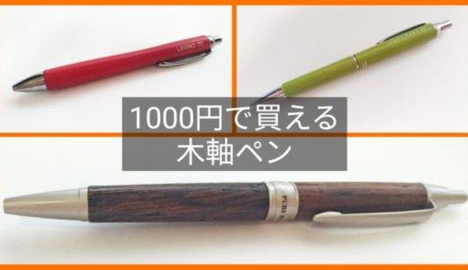 1000円台で買えるリーズナブル木軸ペンまとめ