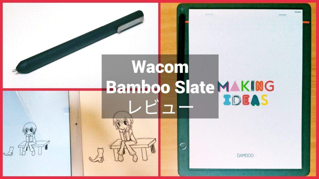 Bamboo Slateレビュー