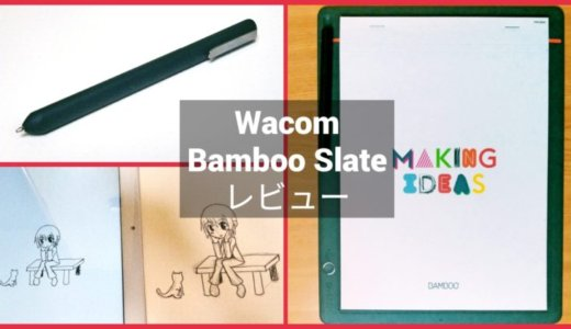 ワコムの電子文具『Bamboo Slate』レビューと使い方について