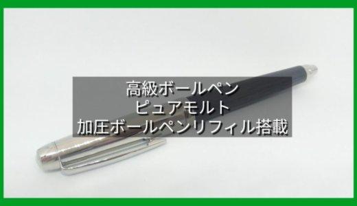 加圧式ピュアモルトをレビュー。高級感と書き心地を兼ね備えた最上級のボールペンです!