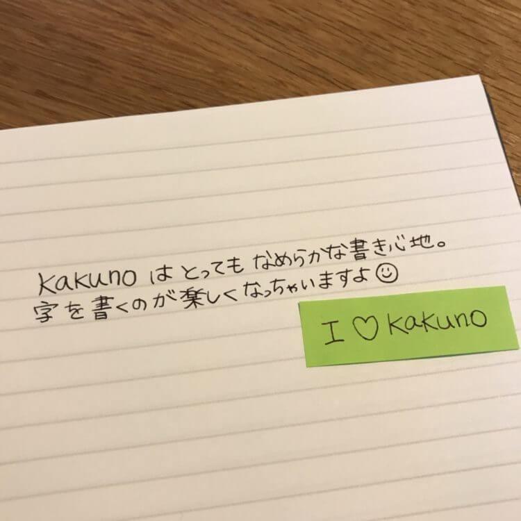 kakunoで書いてみた