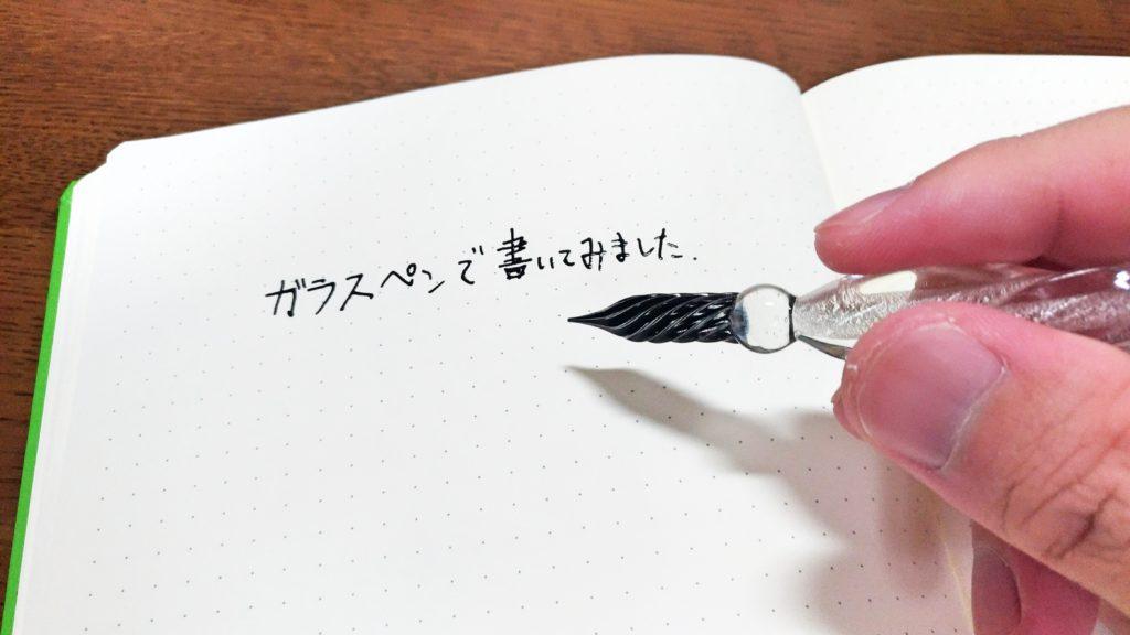 ガラスペンで書いてみた