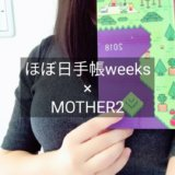 ほぼ日weeks Mother2デザイン
