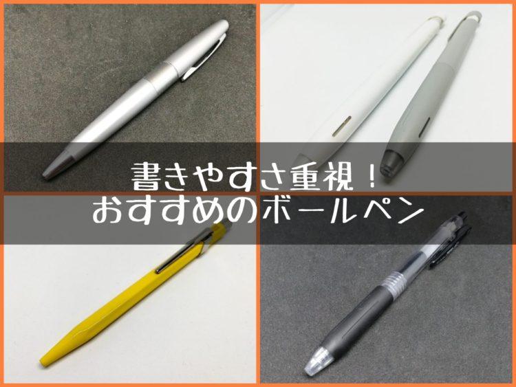 書きやすさ重視!おすすめのボールペン