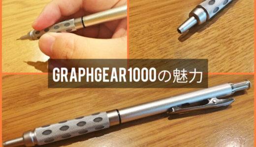 グラフギア1000をレビュー…やはりこのシャーペンが一番好き!