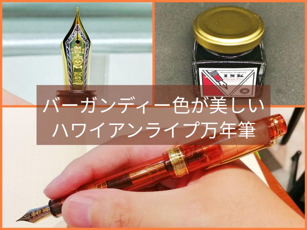 ハワイアンライプ万年筆
