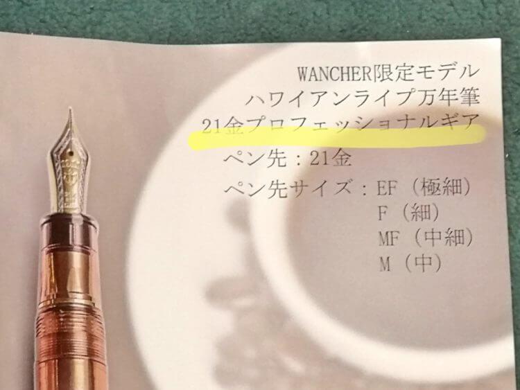 ハワイアンライプ万年筆はセーラー万年筆のOEM商品