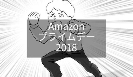 【終了】2018年Amazonプライムデー開催!お得な文房具やガジェット等まとめ