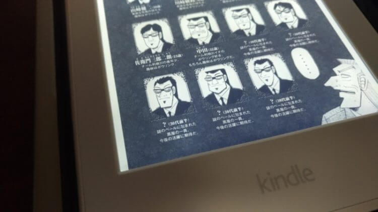 Kindle Paperwhiteは解像度も高い
