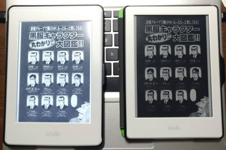 Kindle Paperwhiteのバックライト