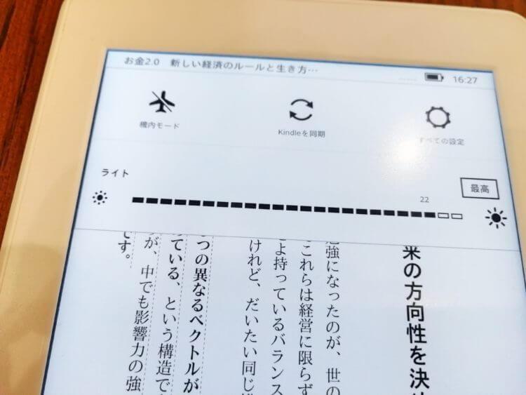 Kindle Paperwhiteのスクリーンライト調整