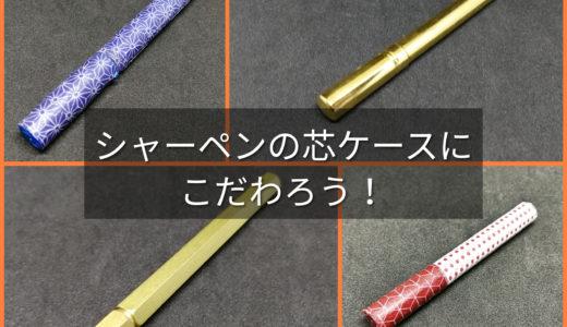 シャーペンの芯ケースにこだわろう!デザイン重視のシャー芯ケースを紹介