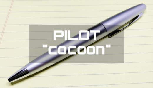 書きやすいボールペンの最適解はPILOTの『cocoon』だと思う