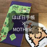 ほぼ日Weeks_MOTHER2