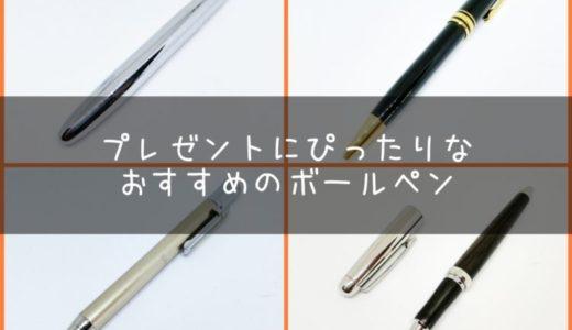 プレゼントに最適な高級ボールペン10選。人気ブランド・書きやすさからピックアップ【男性・女性対応】