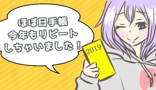 2019年の手帳も、ほぼ日手帳weeksのMOTHER2コラボに決めました!