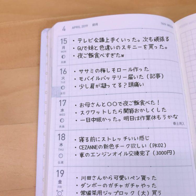 ほぼ日手帳weeks2019_MOTHER05