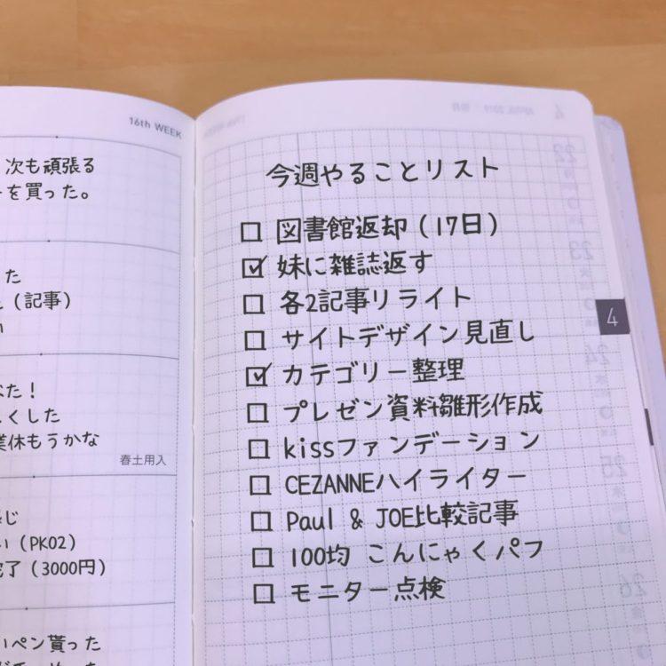 ほぼ日手帳weeks2019_MOTHER06