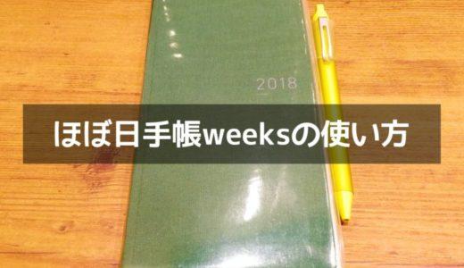 ほぼ日手帳weeksの使い方。私はこんなふうに書いています!