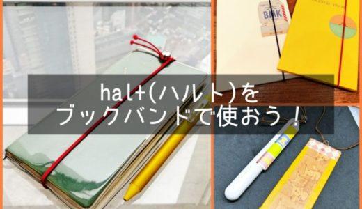 ウキマのアイレット付シール「hal+(ハルト)」をしおり兼ブックバンドで使ってみた