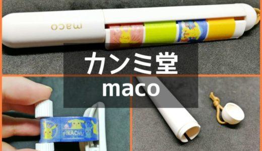 カンミ堂maco(マコ)の使い方や使用感を紹介!マステをコンパクトに持ち歩こう!