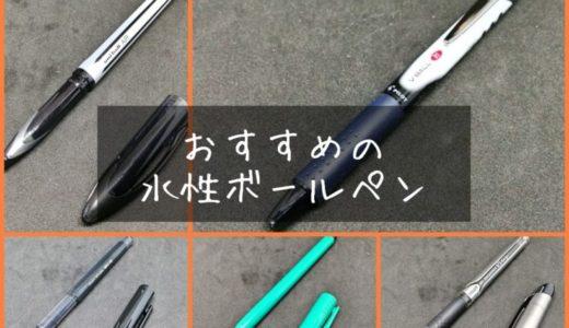 さらっと書きやすい!水性ボールペンのおすすめランキング5選!