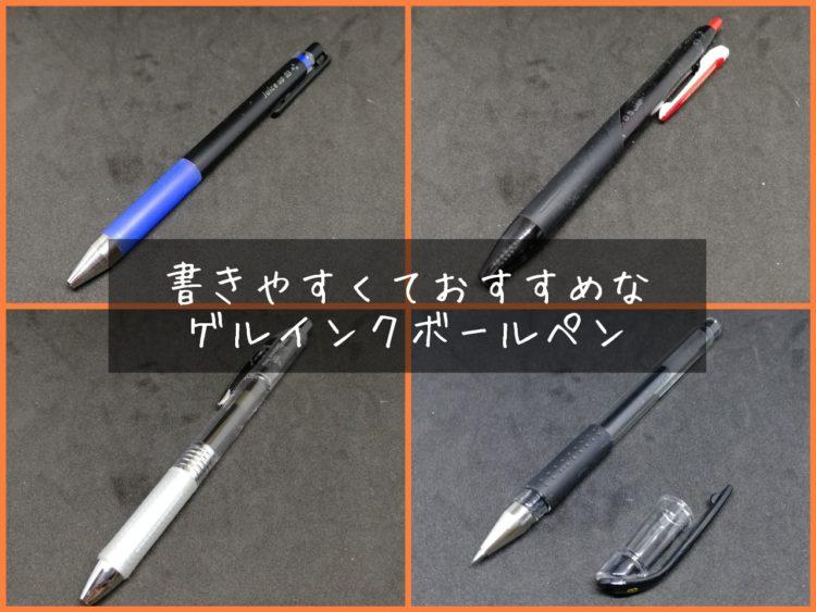 おすすめのゲルインクボールペン