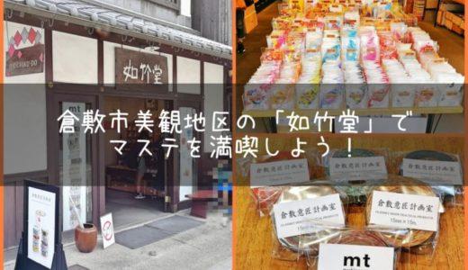 倉敷でマステを買うなら「如竹堂」へ。お土産にもぴったりです!