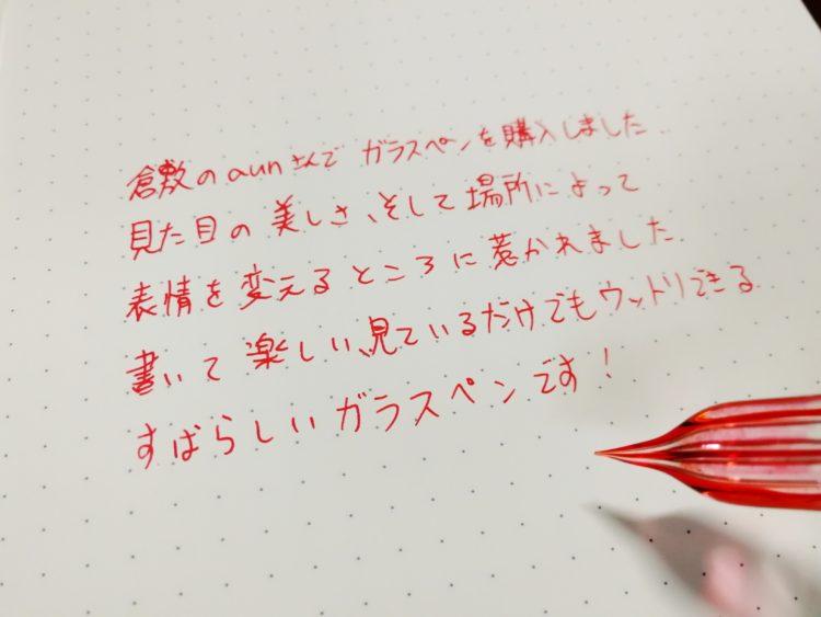 ガラスペン「月」で書いてみた