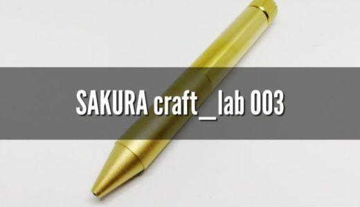 サクラクラフトラボ003をレビュー。握りたくなり、書く喜びを感じるボールペンです!