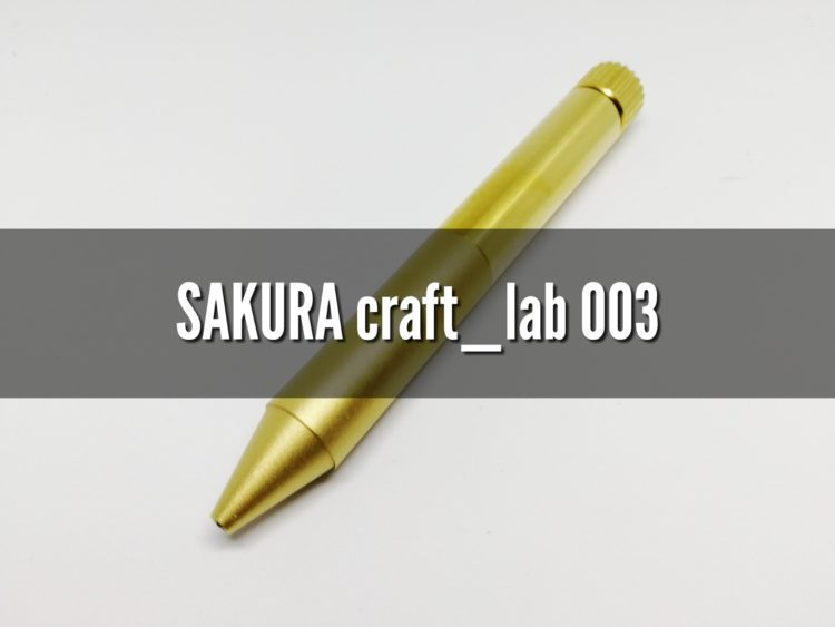 sakura craft_lab 003