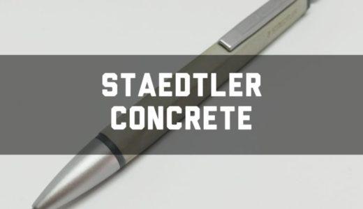 ステッドラーの「コンクリート」をレビュー。ゴツくて独特な肌触りが魅力のボールペンだ!