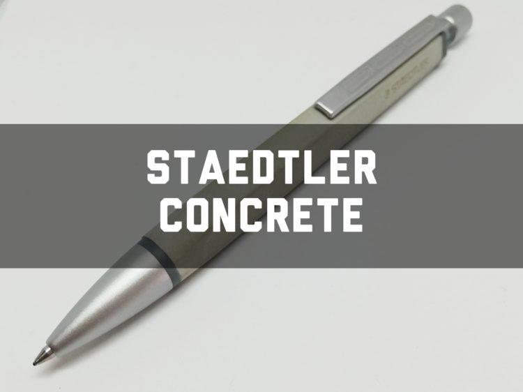 ステッドラーのコンクリート