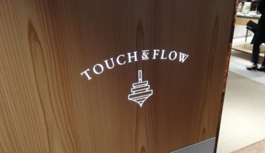 日本橋高島屋S.C.の「タッチアンドフロー」に行ってきました。ゆったり文房具を見られる空間でした!