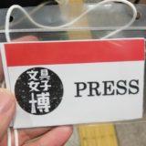 文房具が好きだからブログで紹介していたら大規模イベントにメディアとして招待して頂いた話