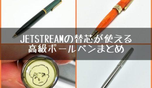 ジェットストリームの替芯が使えるおすすめの高級ボールペンまとめ