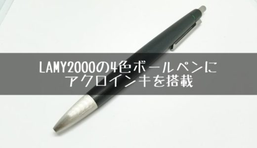 LAMY2000の4色ボールペン(L401)は、アクロインキのリフィルを入れて使っています!