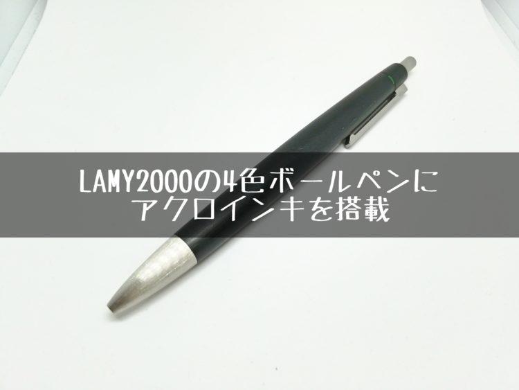 LAMY2000-L401