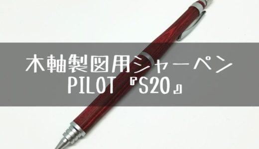 木軸の製図用シャーペン、パイロットの『S20』をレビュー。木材ならではの高級感が漂う一本です!