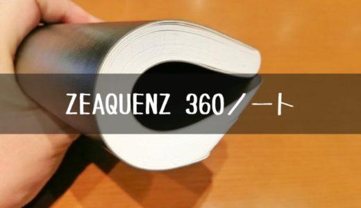 ジークエンス360ノートは丈夫さ・柔らかさ・使いやすさを兼ね備えた素晴らしいノートだ!