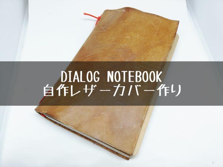 ダイアログノートのカバーを革で自作