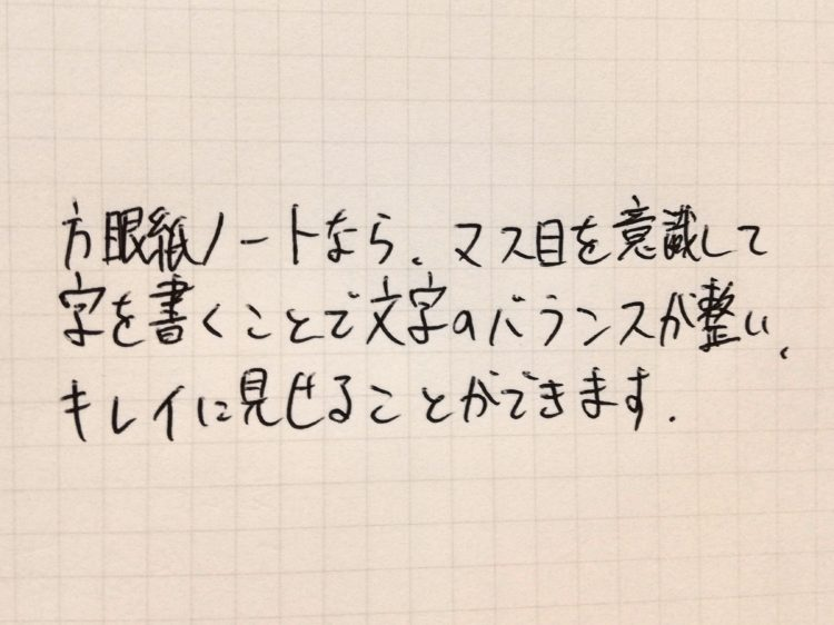 字下手のためのノートの書き方_02